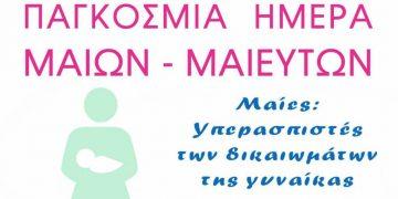 5 Μαΐου: Διεθνής Ημέρα Της Μαίας.