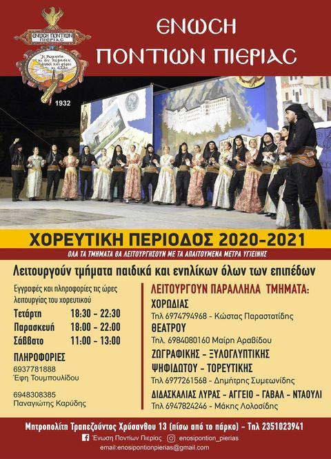Εναρξη Νεασ Πολιτιστικησ Χρονιασ 2020-2021 - Η Καθημερινή Ενημέρωση Για Την Κατερίνη Και Την Πιερία - Ολύμπιο Βήμα