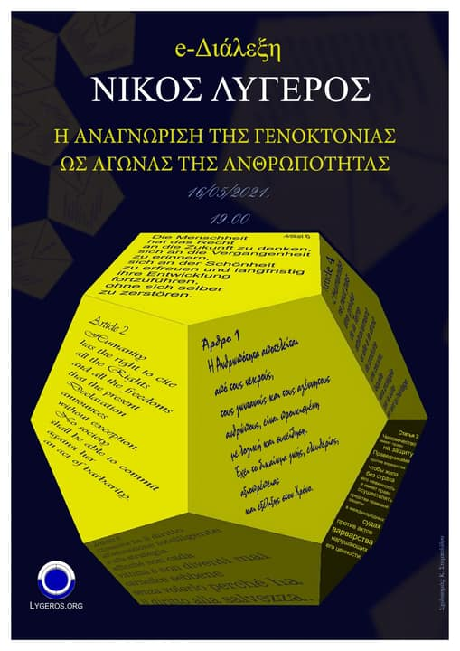 Eπέτειος Μνήμης Της Γενοκτονίας Του Ποντιακού Ελληνισμού