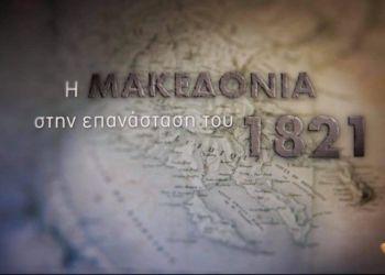 Ένα ντοκιμαντέρ για το 1821 στη Μακεδονία με «άρωμα»…risk και Netflix!