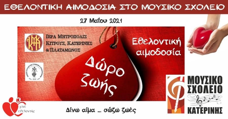 Εθελοντική αιμοδοσία στο Μουσικό Σχολείο Κατερίνης