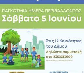 Εθελοντικός καθαρισμός στον Δήμο Δίου Ολύμπου