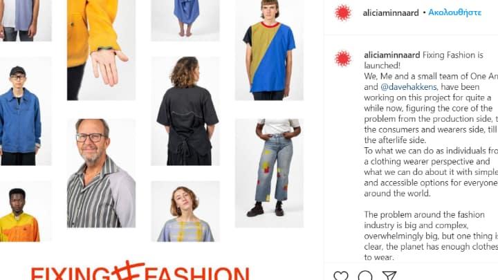 «Fixing Fashion»: Πλατφόρμα Για Την Επιδιόρθωση Ρούχων