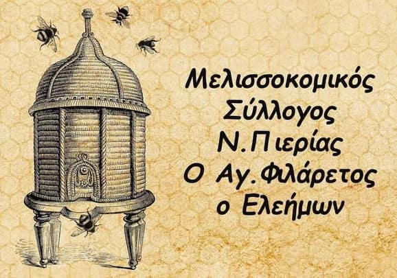 Μελισσοκομικός Σύλλογος Πιερίας – Ανακοίνωση