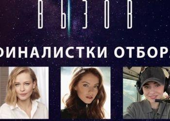 Μια ηθοποιός και ένας σκηνοθέτης σε αποστολή στον Διεθνή Διαστημικό Σταθμό για τα γυρίσματα της ταινίας «Πρόκληση»