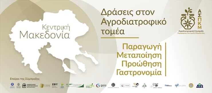 Μνημόνιο Συνεργασίας Της Αγροδιατροφικής Σύμπραξης Της Περιφέρειας Κ. Μακεδονίας