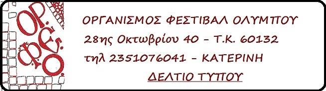 ΠΡΟΣΚΛΗΣΗ ΕΘΕΛΟΝΤΩΝ ΓΙΑ ΤΟ 50ο ΦΕΣΤΙΒΑΛ ΟΛΥΜΠΟΥ
