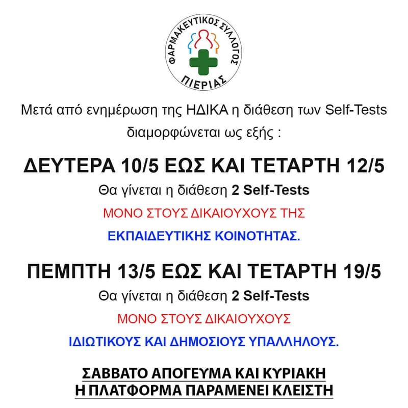 Self Test Διάθεση - Φαρμακευτικός Σύλλογος Πιερίας
