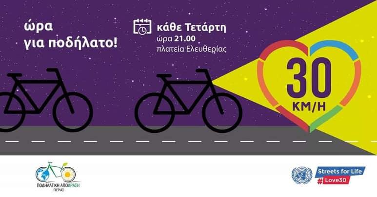 Βραδινή Ποδηλατοβόλτα Κάθε Τετάρτη στις γειτονιές της Κατερίνης