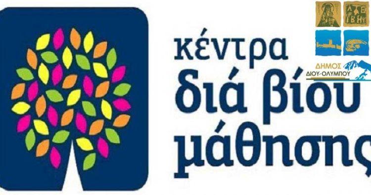 Πρόσκληση Εκδήλωσης Ενδιαφέροντος Συμμετοχής Στα Τμήματα Μάθησης Του Κέντρου Διά Βίου Μάθησης (Κ.δ.β.μ.) Δήμου Δίου Ολύμπου