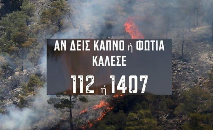 Ανακοίνωση Για Πρόληψη Αγροτικών Πυρκαγιών 2021