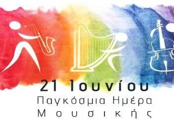 21 Ιουνίου Παγκόσμια Ημέρα Μουσικής