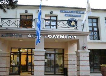 Ανακοίνωση Δήμου Δίου Ολύμπου