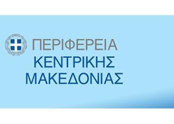 Ανακοίνωση της Διεύθυνσης Κτηνιατρικής της Περιφέρειας Κεντρικής Μακεδονίας
