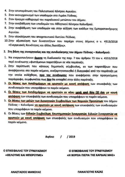 """Απάντηση στην ανακοίνωση του κ. Καζά """"επικεφαλή ελάσσονος αντιπολίτευσης"""""""