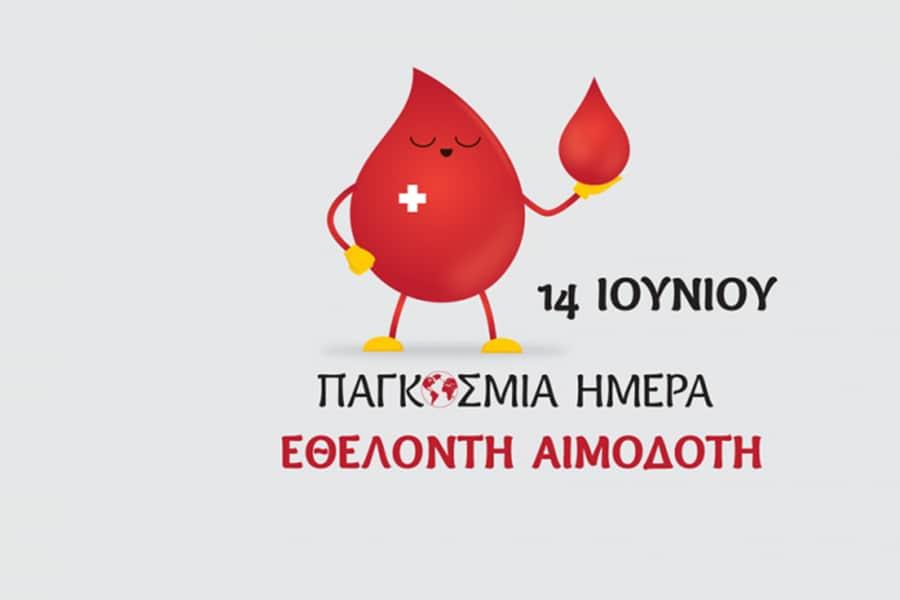 Δώσε Αίμα. Κράτα τον κόσμο ζωντανό