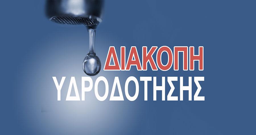 ΕΞΑΙΡΕΤΙΚΑ ΕΠΕΙΓΟΝ – Διακοπή Υδροδότησης