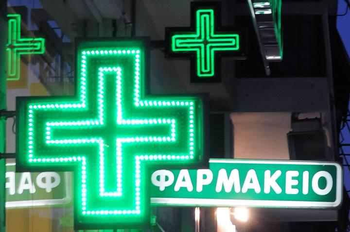 Εφημερεύοντα Φαρμακεία – Αλλαγή Προγράμματος
