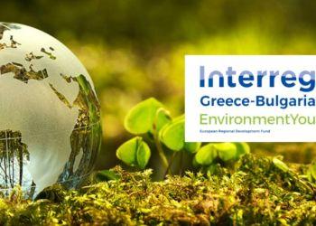 Environmentyou – Ενίσχυση Περιβαλλοντικής Διαχείρισης Από Μικρομεσαίες Νεανικές Επιχειρήσεις