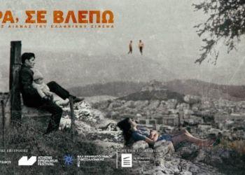 «ΧΩΡΑ, ΣΕ ΒΛΕΠΩ»: Μία δράση της Ελληνικής Ακαδημίας Κινηματογράφου στο πλαίσιο της επετείου των 200ων ετών από την Ελληνική Επανάσταση