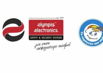 Χορηγία της Olympia Electronics A.e. ΣΤΟ ΧΑΜΟΓΕΛΟ ΤΟΥ ΠΑΙΔΙΟΥ