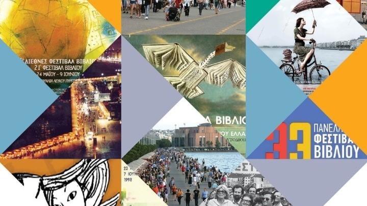 Σαράντα χρόνια Φεστιβάλ Βιβλίου στην παραλία της Θεσσαλονίκης