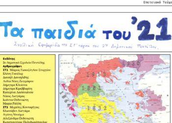 Σχολεία σε όλη την Ελλάδα εμπνέουν και εμπνέονται από την Ελληνική Επανάσταση