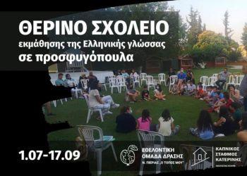 Θερινό Σχολείο Εκμάθησης Ελληνικής Γλώσσας Σε Προσφυγόπουλα