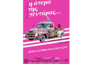 Το Θέατρο Πήγασος Παρουσιάζει Την Παρασκευή 25 Ιουνίου 2021 Την «Οπερα Της Πεντάρας»
