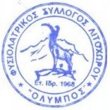 ΦΥΣΙΟΛΑΤΡΙΚΟΣ ΣΥΛΛΟΓΟΣ ΛΙΤΟΧΩΡΟΥ «ΟΛΥΜΠΟΣ»