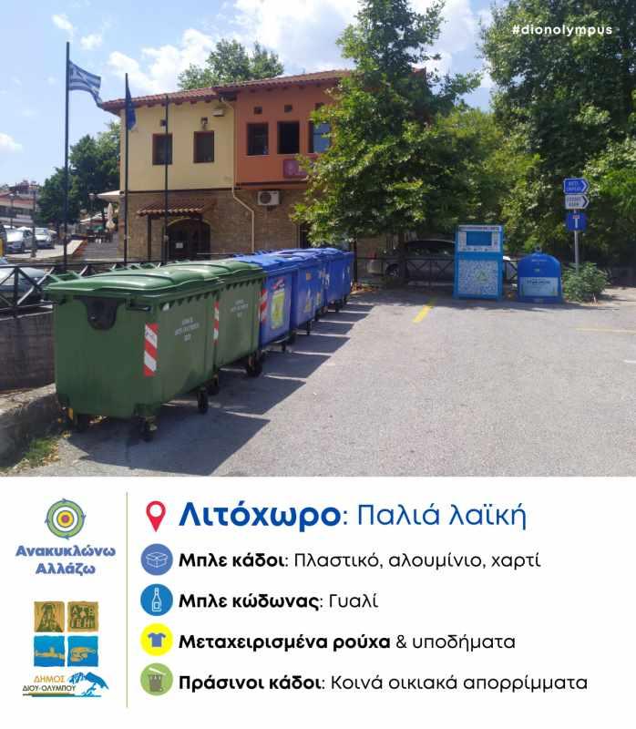 Ανακυκλώνω – Αλλάζω: Νέα σημεία ανακύκλωσης σε Πλαταμώνα και Λιτόχωρο