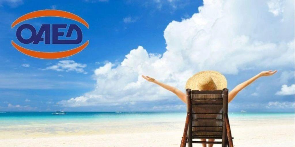 Ανοικτό για τη συμμετοχή τουριστικών καταλυμάτων και ακτοπλοϊκών εταιριών