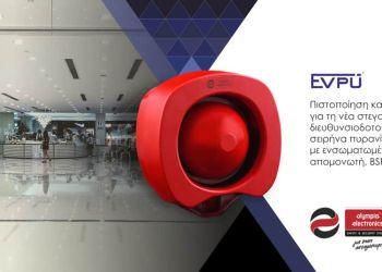 Απόκτηση Πιστοποίησης Evpu για το προϊόν Bsr 5130/wp της Olympia Electronics A.e