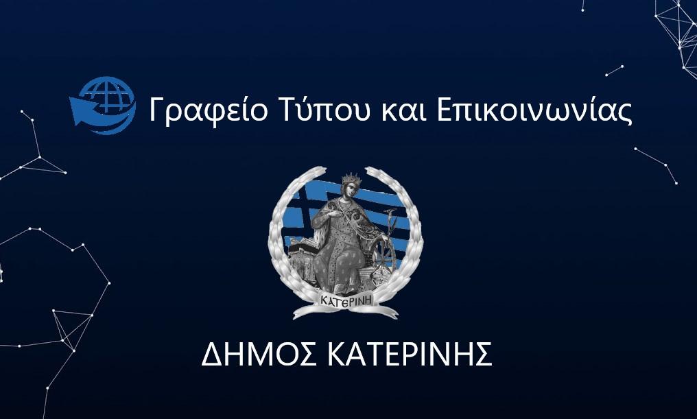 Δήμος Κατερίνης – Οργανισμός Πολιτισμού (ΟΠΠΑΠ): Πολιτιστικό καλοκαίρι – Αgenda