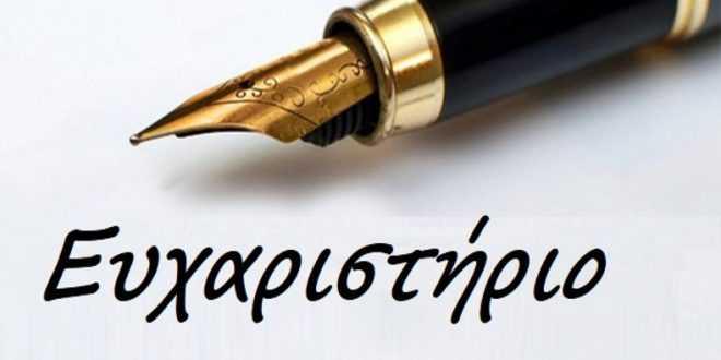 Ευχαριστήριο προς την Αντιπεριφερειάρχη Πιερίας Σοφία Μαυρίδου