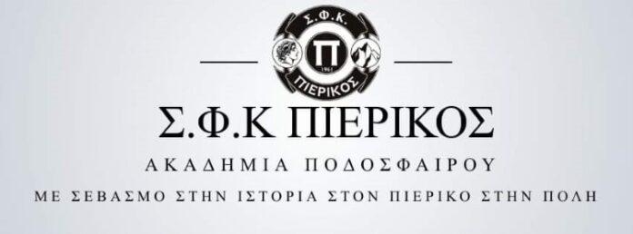 Η Ακαδημία Ποδοσφαίρου Σ.Φ.Κ ΠΙΕΡΙΚΟΣ 1961