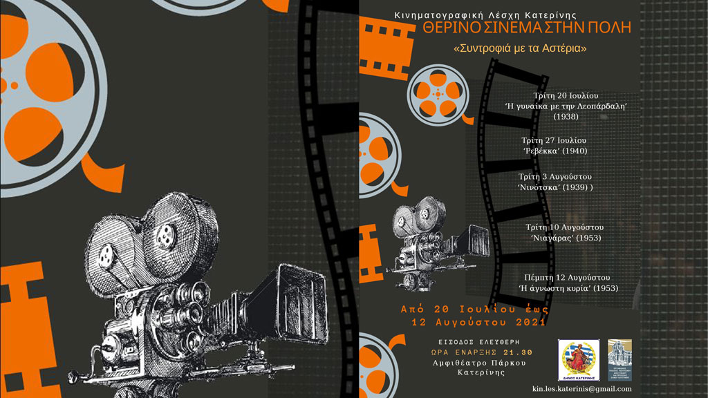 Η «Ρεβέκκα», η βραβευμένη ταινία του Χίτσκοκ