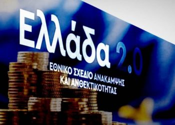 Η «Ακτινογραφία» Του Σχεδίου «Ελλάδα 2.0»: 106 Επενδύσεις Και 68 Μεταρρυθμίσεις