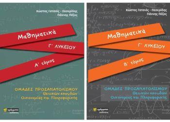 Κατερινιώτης Μαθηματικός Και Συγγραφέας