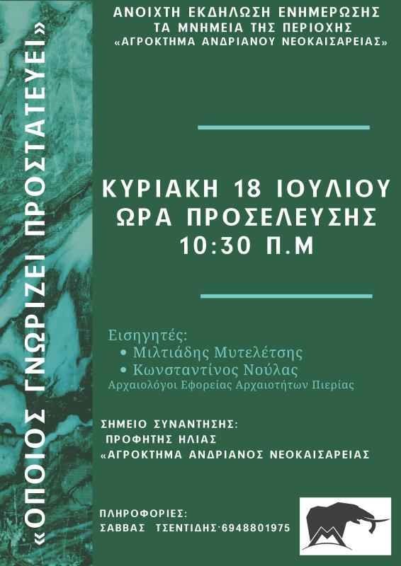 Πρόσκληση σε Εκδήλωση με Θέμα «Τα Μνημεία της Περιοχής του Αγροκτήματος Νεοκαισάρειας Πιερίας»