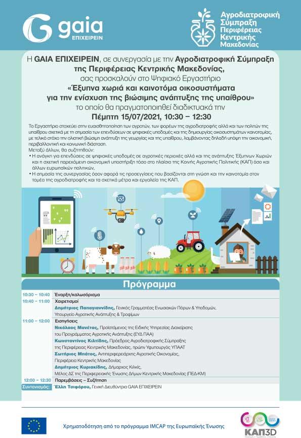 Πρόσκληση συμμετοχής στο Ψηφιακό Εργαστήριο