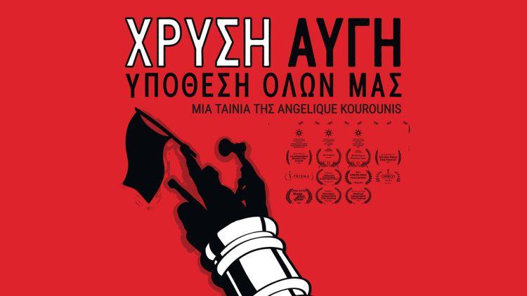 """Σήμερα, θα είμαστε όλοι εκεί! Στην παρθενική προβολή του ντοκιμαντέρ """"Χρυσή Αυγή – Υπόθεση όλων μας"""""""