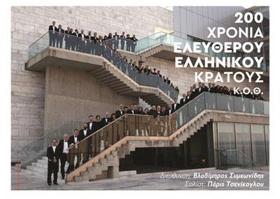 Συναυλία αφιέρωμα στα «200 Χρόνια Ελεύθερου Ελληνικού Κράτους»