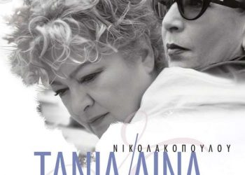 Τανια Τσανακλιδου – Λινα Νικολακοπουλου