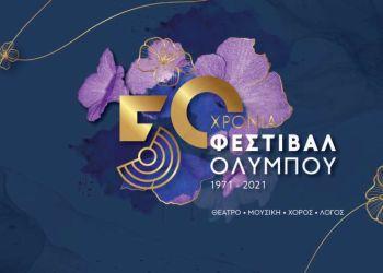 Τα 50Χρονα Του Φεστιβάλ Ολύμπου
