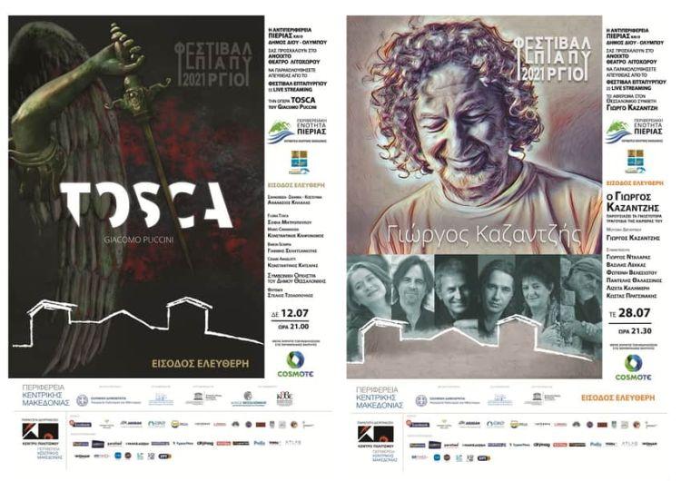 Το Φεστιβάλ Επταπυργίου «Ταξιδεύει» Στην Πιερία