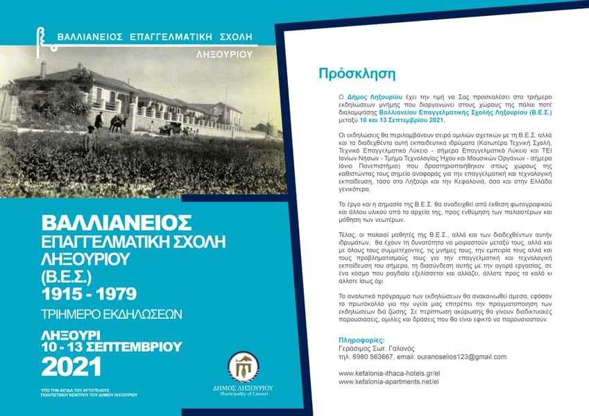 Τριήμερο εκδηλώσεων μνήμης στην Βαλλιάνειο Επαγγελματική Σχολή