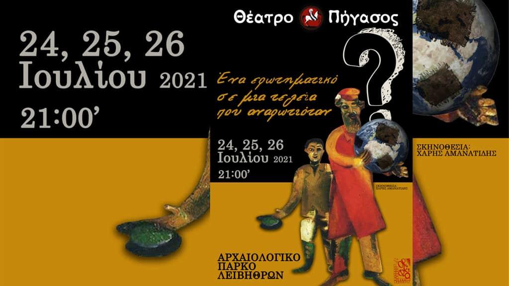 """θέατρο ΠΗΓΑΣΟΣ – """" Ένα ερωτηματικό σε μια τελεία που αναρωτιόταν """""""