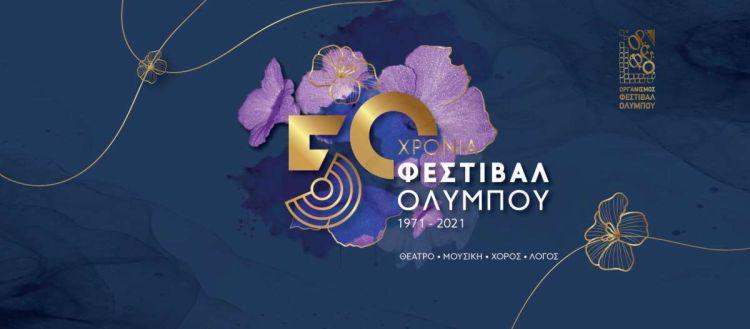 50 χρόνια Φεστιβάλ Ολύμπου
