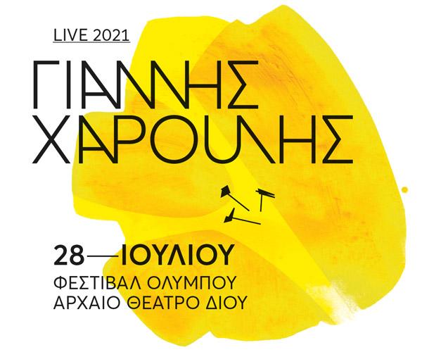 50ο Φεστιβάλ Ολύμπου - Ο Γιάννης Χαρούλης για μια Μοναδική Συναυλία